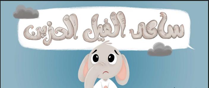 قصة الفيل الحزين للأطفال قبل النوم مسلية وجميلة لا تحرم أطفالك منها