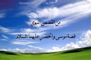 قصص من القران قصة سيدنا موسى مع الخضر عليهما السلام