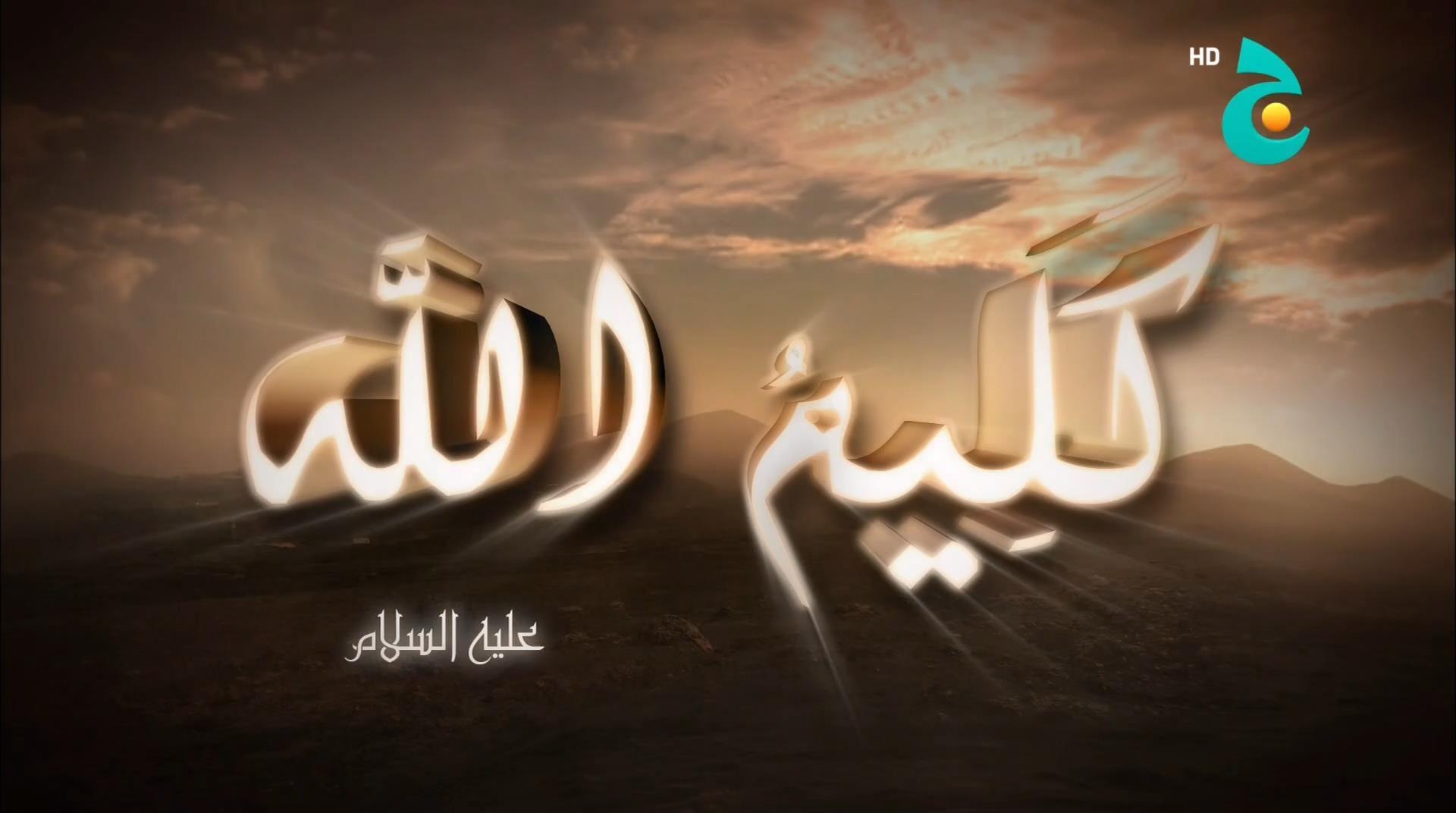 قصة النبى موسى عليه السلام مع فرعون كاملة كما وردت في القرآن الكريم