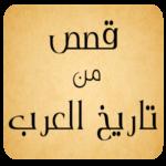 قصص العرب روائع من اقدم قصص ذكاء و فطنة العرب روعه بجد