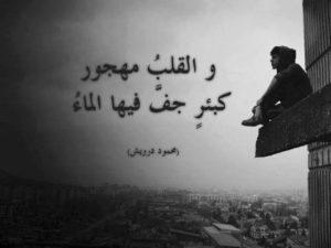 والقلب مهجور كبئر جف فيها الماء ..