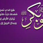 قصة ابو بكر الصديق أحد العشرة المبشرين بالجنة
