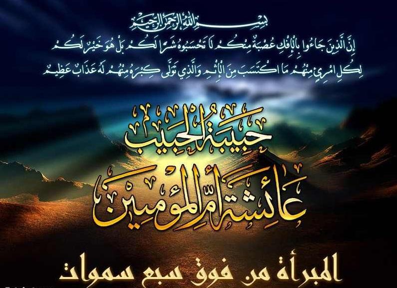 حادثة الإفك وبراءة السيدة عائشة من فوق سبع سماوات من دلائل نبوة سيدنا محمد صلي الله عليه وسلم