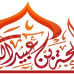 قصة طلحة بن عبيد الله من المبشرين بالجنة