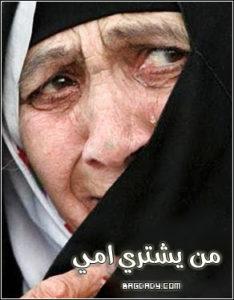 رجل يعرض أمه للبيع 31_03_2012_d0aa13332160541-234x300