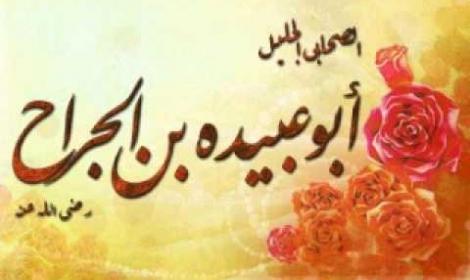 صحابة رسول الله ﷺ on Twitter: