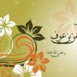 قصة عبد الرحمن بن عوف من المبشرين بالجنة