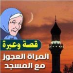 قصة مسجد الملك والمراة العجوز تعرف علي احداثها المثيرة ونهايتها الرائعة