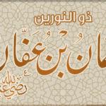 قصة عثمان بن عفان رضي الله عنه من المبشرين بالجنة