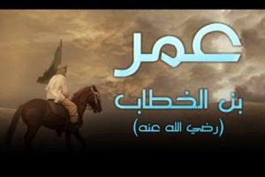 قصة عمر بن الخطاب من المبشرين بالجنة وأبرز مواقفة في الإسلام