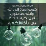 قصة كونوا دعاة إلى الله وأنتم صامتون .. اقرأ وتعلم آداب الاسلام