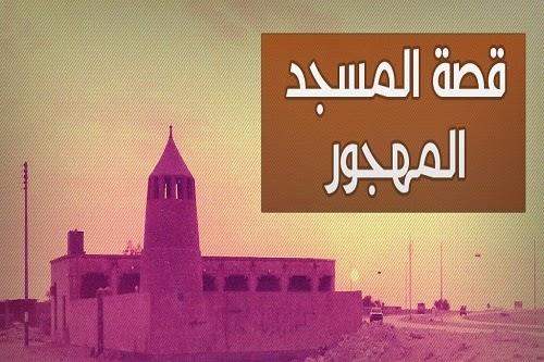 المسجد المهجور