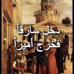 دخل المسجد سارقاً فخرج منه أميراً قصة من أروع القصص الواقعية