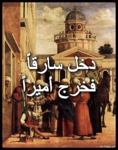 المسجد سارقاً فخرج أميراً