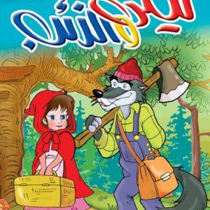 قصة ليلى والذئب بالفرنسية للأطفال من اجمل قصص التراث