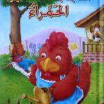 حواديت أطفال قصيرة قصة الدجاجة الحمراء مسلية وطريفة اقرأيها لأطفالك الآن