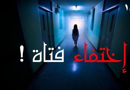 قصة حبيب شهد من عالم الجن واختفاء الفتاة في ظروف غامضة