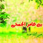 قصة سعيد بن عامر الجمحى رجل اشترى الآخرة بالدنيا