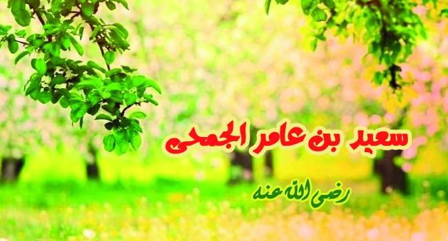 قصة سعيد بن عامر الجمحى