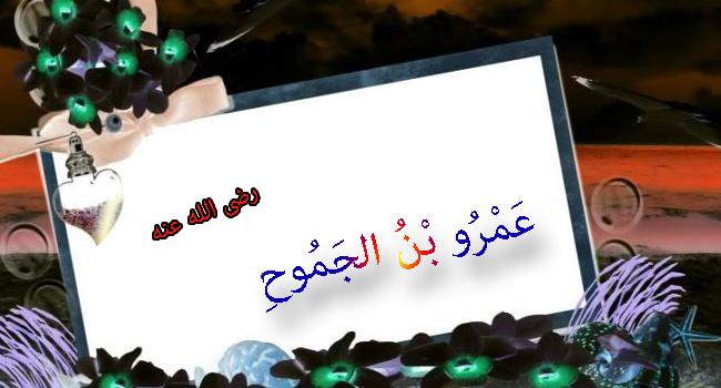 قصة عمرو بن الجموح