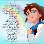 قصة ريمي الحقيقية كاملة جميلة ومسلية جداً للأطفال من عمر 5 سنوات