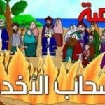 قصة أصحاب الأخدود من قصص القرآن مكتوبة بأسلوب مبسط وشيق جداً