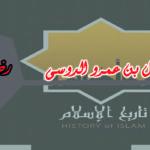 قصة الطفيل بن عمرو الدوسى