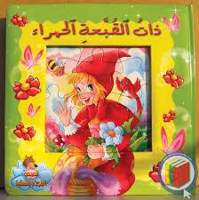 قصة القبعة الحمراء أو ليلي والذئب فيها حيلة ذكية ودرس مفيد للأطفال