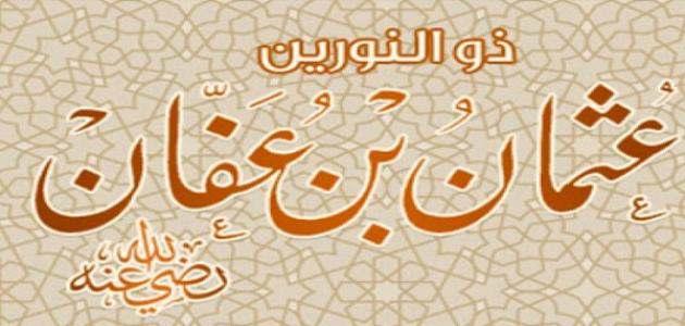 قصة عثمان بن عفان ( ذا النورين )