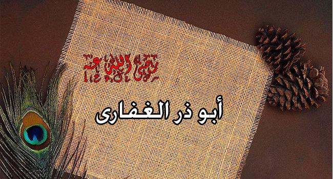 قصة أبو ذر الغفارى