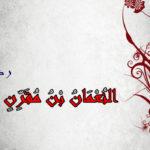 قصة النعمان بن مقرن المزنى