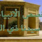 قصة ذو الكفل عليه السلام كاملة كما وردت في القرآن الكريم