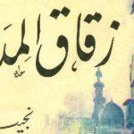 قصص نجيب محفوظ رواية زقاق المدق قصيرة وملخصة بشكل رائع جداً