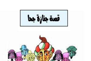 قصص كوميدية مضحكة وطريفة جداً قصة جنازة جحا من احلي نوادر جحا