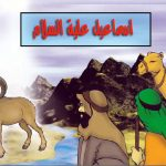 قصص الانبياء للاطفال قصة سيدنا إسماعيل عليه السلام مختصرة وبشكل مبسط