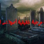 قصص احمد يونس قصة اصوات المقبرة قصة حقيقية تحبس الانفاس من الرعب والاثارة