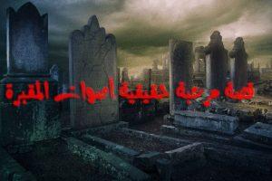 قصص رعب في المقبرة قصة رعب مخيفة جدا