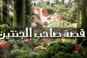 قصص من القرآن قصة صاحب الجنتين من سورة الكهف والدروس المستفادة منها