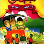 قصص الاطفال قصة جيمي والحمار الصغير رائعة الأطفال من عمر 5 سنوات