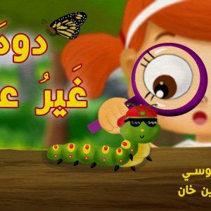 قصص مصورة للأطفال قصة دودة غير عادية جميلة وتعلم الأطفال معلومة مفيدة