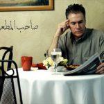قصص للعبرة قصة صاحب المطعم والزائر الذكي قصة جميلة أوي أوي