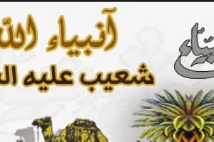قصص في القران قصة سيدنا شعيب عليه السلام وأصحاب الأيكة أهل مدين