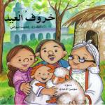 خروف عيد الأضحى قصة جميلة جدا ومفيدة للأطفال قبل النوم