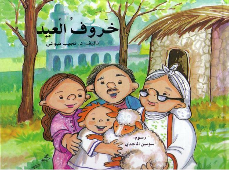 قصة خروف العيد من حكايات 12