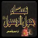 قصص نساء حول النبي صلي الله عليه وسلم المرأة المبشرة بالجنة
