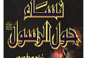 قصص الرسول مع زوجاته صلوات ربي وسلامه عليه وعلى آله وصحبه وسلم