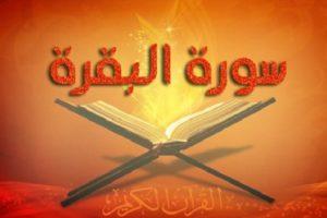 قصص سورة البقرة مختصرة كما وردت في القرآن الكريم لجميع الاعمار
