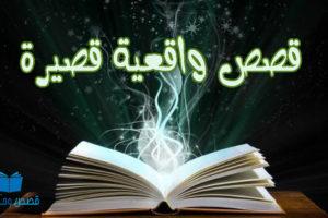 قصص كتاب من الواقع للكاتب محمد القحطاني قصة ضيعتني مكالمة