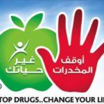 قصص عن المخدرات حقيقية مؤثرة جداً المخدرات طريقك الي الهلاك