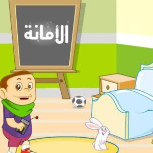 قصص تربوية للاطفال قصيرة ومسلية ومفيدة جداً تزرع في الطفل اجمل الصفات